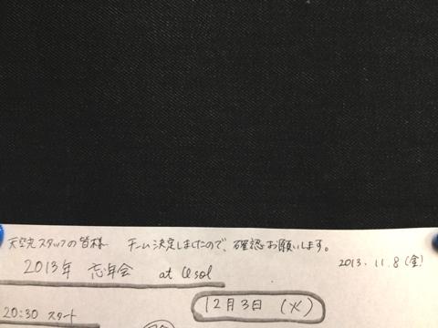 写真 2013-11-13 20 22 24